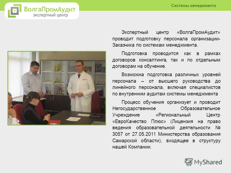 Экспертный центр «ВолгаПромАудит» проводит подготовку персонала организации- Заказчика по системам менеджмента. Подготовка проводится как в рамках договоров консалтинга, так и по отдельным договорам на обучение. Возможна подготовка различных уровней