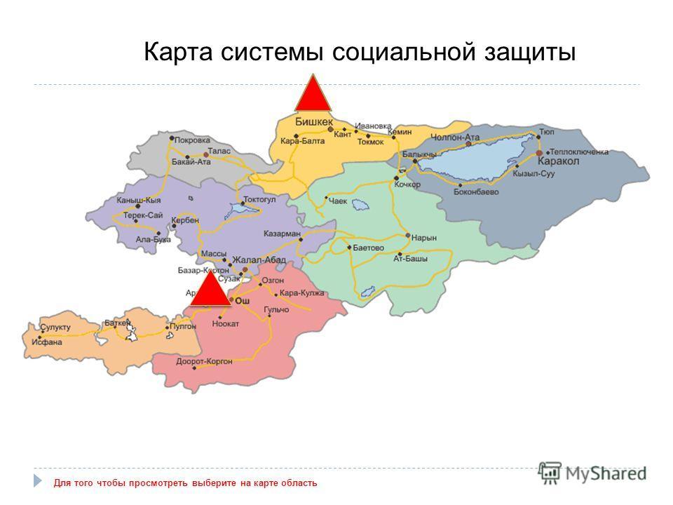Карта системы социальной защиты Для того чтобы просмотреть выберите на карте область