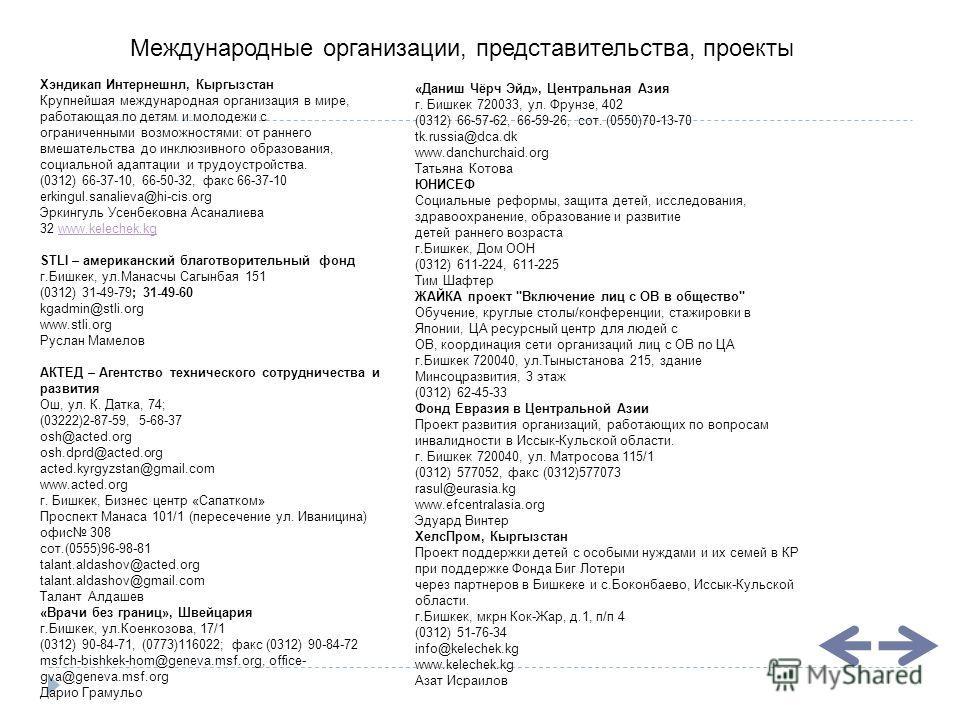 Хэндикап Интернешнл, Кыргызстан Крупнейшая международная организация в мире, работающая по детям и молодежи с ограниченными возможностями: от раннего вмешательства до инклюзивного образования, социальной адаптации и трудоустройства. (0312) 66-37-10,