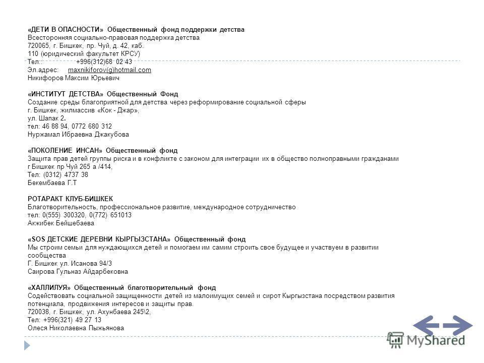 «ДЕТИ В ОПАСНОСТИ» Общественный фонд поддержки детства Всесторонняя социально-правовая поддержка детства 720065, г. Бишкек, пр. Чуй, д. 42, каб. 110 (юридический факультет КРСУ) Тел.:+996(312)68 02 43 Эл.адрес: maxnikiforov(g)hotmail.com Никифоров Ма