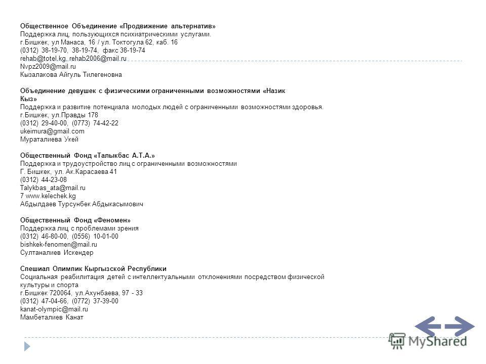 Общественное Объединение «Продвижение альтернатив» Поддержка лиц, пользующихся психиатрическими услугами. г.Бишкек, ул Манаса, 16 / ул. Токтогула 62, каб. 16 (0312) 38-19-70, 38-19-74, факс 38-19-74 rehab@totel.kg, rehab2006@mail.ru Nvpz2009@mail.ru