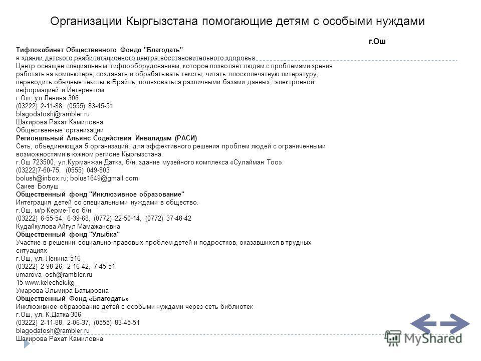 Организации Кыргызстана помогающие детям с особыми нуждами г.Ош Тифлокабинет Общественного Фонда