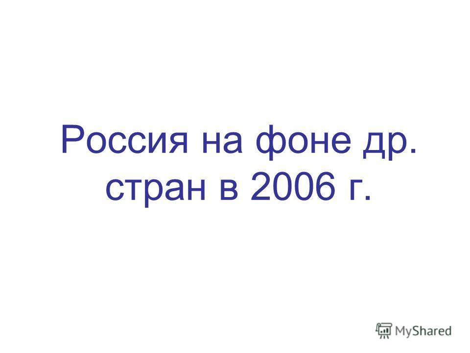 Россия на фоне др. стран в 2006 г.