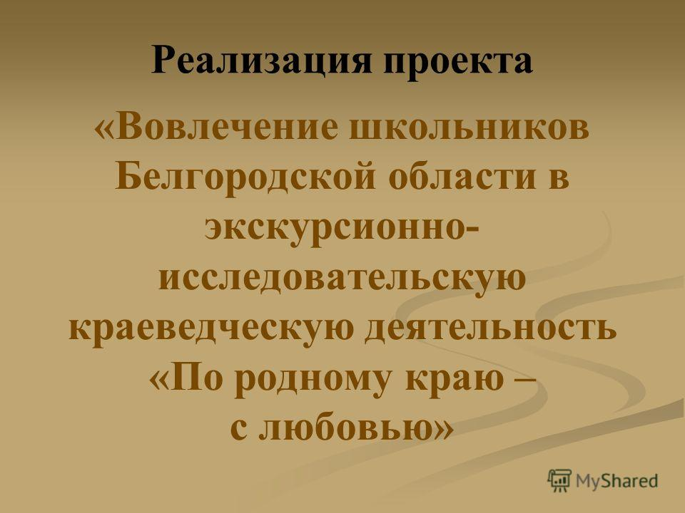 знакомства по белгородской области бесплатно