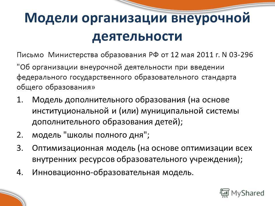 Модели организации внеурочной деятельности Письмо Министерства образования РФ от 12 мая 2011 г. N 03-296