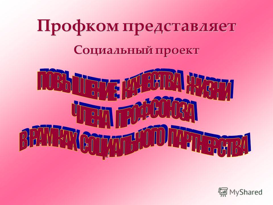 Профком представляет Социальный проект