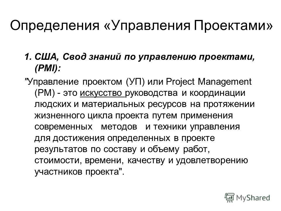 Определения «Управления Проектами» 1. США, Свод знаний по управлению проектами, (PMI):