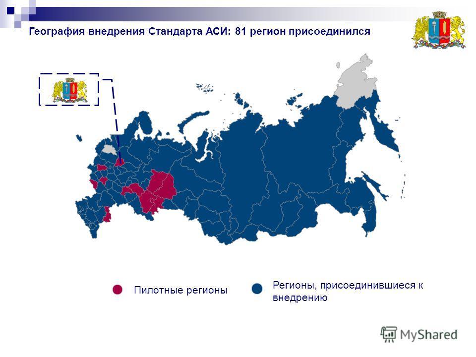 География внедрения Стандарта АСИ: 81 регион присоединился Пилотные регионы Регионы, присоединившиеся к внедрению