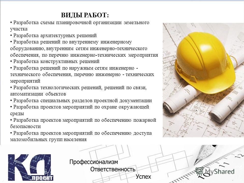ВИДЫ РАБОТ: Разработка схемы планировочной организации земельного участка Разработка архитектурных решений Разработка решений по внутреннему инженерному оборудованию, внутренним сетям инженерно-технического обеспечения, по перечню инженерно-техническ