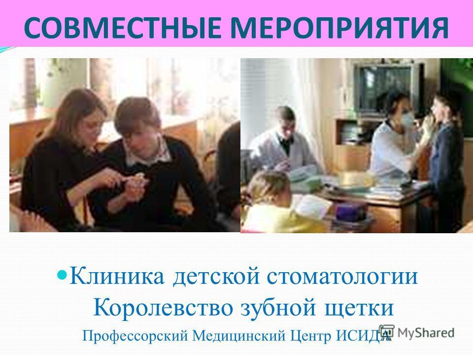 СОВМЕСТНЫЕ МЕРОПРИЯТИЯ Клиника детской стоматологии Королевство зубной щетки Профессорский Медицинский Центр ИСИДА