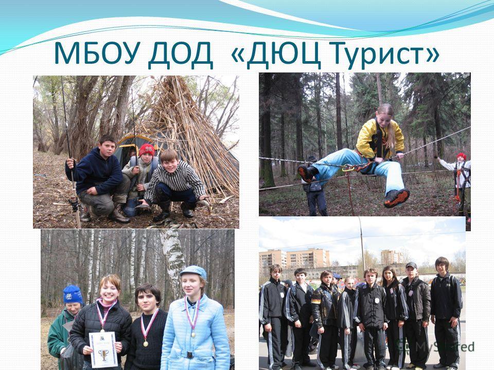 МБОУ ДОД «ДЮЦ Турист»