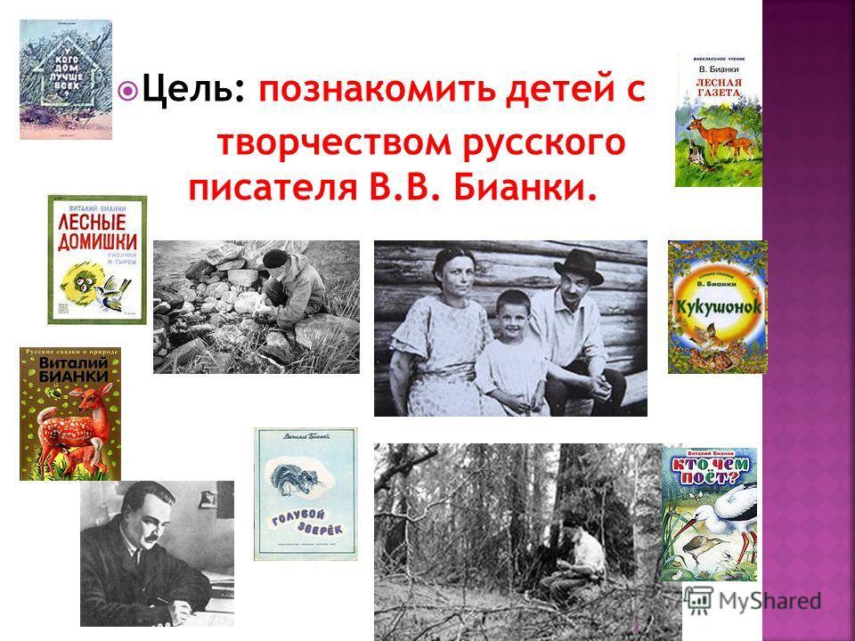 Цель: познакомить детей с творчеством русского писателя В.В. Бианки. 2