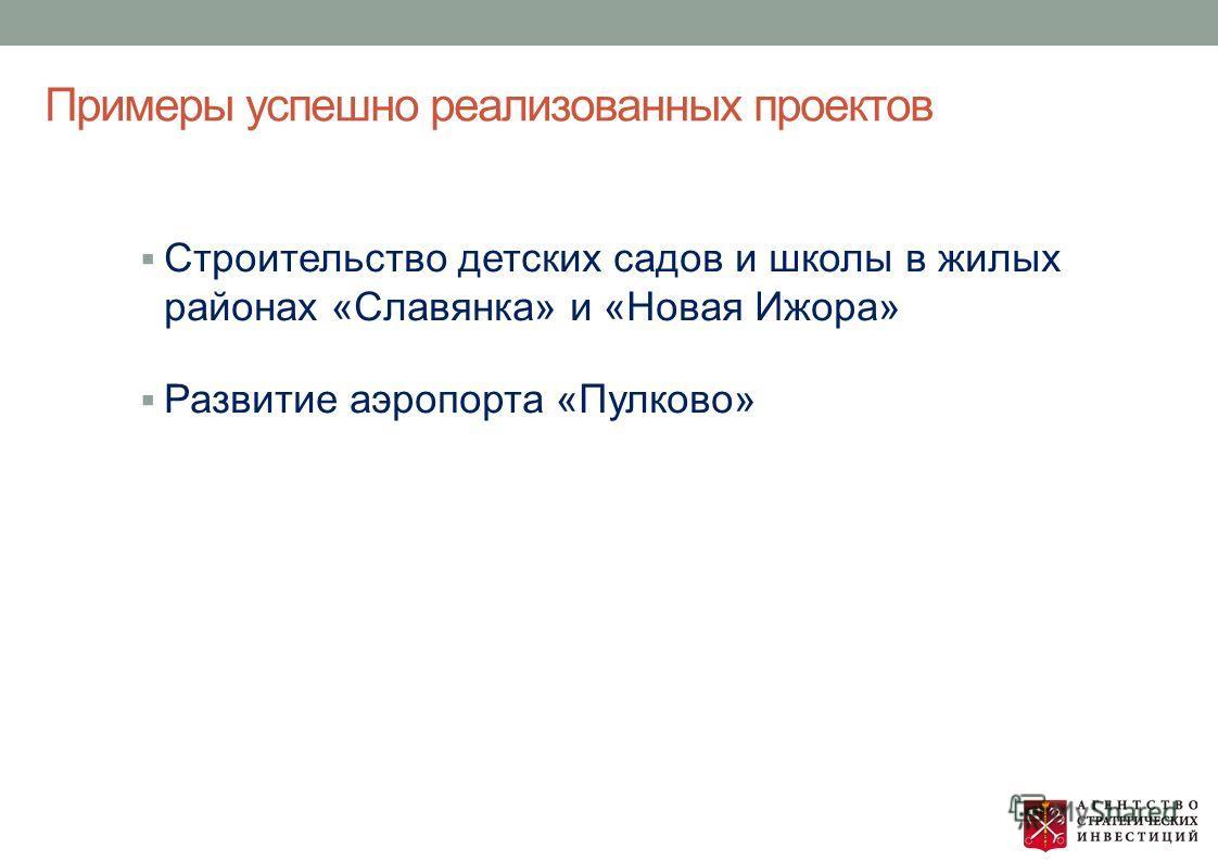 Примеры успешно реализованных проектов Строительство детских садов и школы в жилых районах «Славянка» и «Новая Ижора» Развитие аэропорта «Пулково»