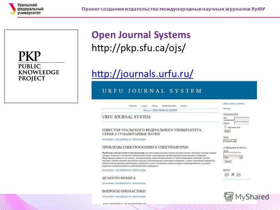 Проект создания издательства международных научных журналов УрФУ Open Journal Systems http://pkp.sfu.ca/ojs/ http://journals.urfu.ru/