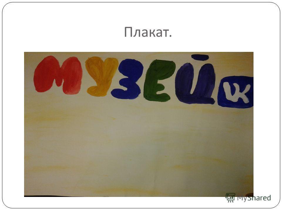 Плакат.