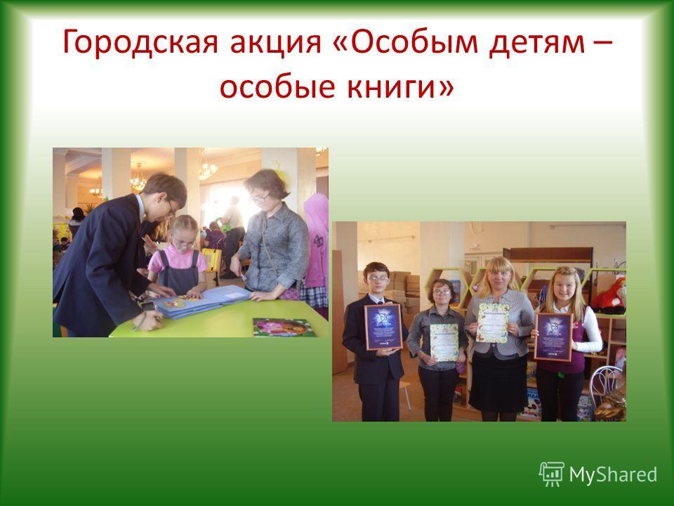 Городская акция «Особым детям – особые книги»