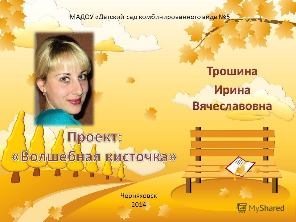 МАДОУ «Детский сад комбинированного вида 5 Черняховск 2014