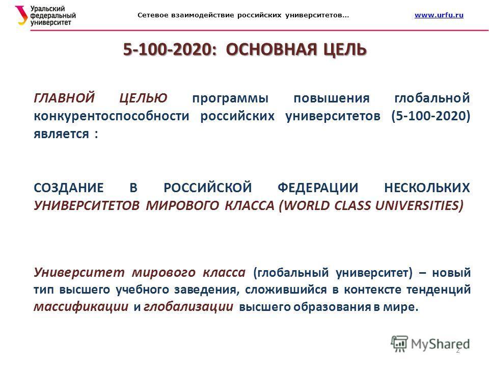 5-100-2020: ОСНОВНАЯ ЦЕЛЬ 2 ГЛАВНОЙ ЦЕЛЬЮ программы повышения глобальной конкурентоспособности российских университетов (5-100-2020) является : СОЗДАНИЕ В РОССИЙСКОЙ ФЕДЕРАЦИИ НЕСКОЛЬКИХ УНИВЕРСИТЕТОВ МИРОВОГО КЛАССА (WORLD CLASS UNIVERSITIES) Универ