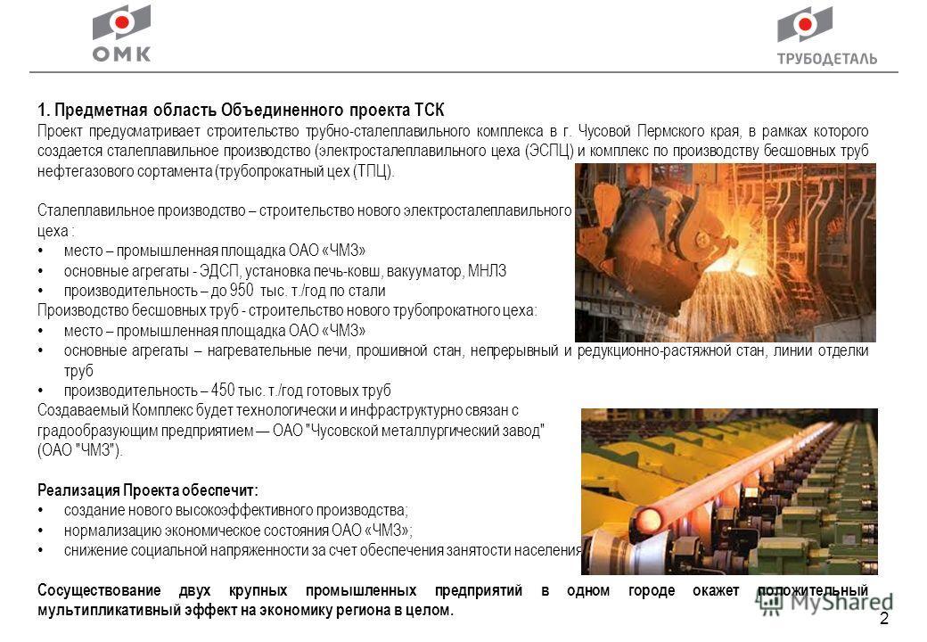 2 1. Предметная область Объединенного проекта ТСК Проект предусматривает строительство трубно-сталеплавильного комплекса в г. Чусовой Пермского края, в рамках которого создается сталеплавильное производство (электросталеплавильного цеха (ЭСПЦ) и комп
