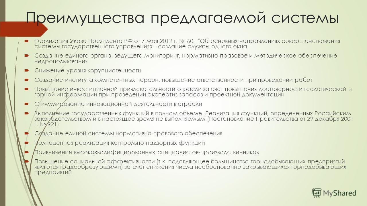 Преимущества предлагаемой системы Реализация Указа Президента РФ от 7 мая 2012 г. 601
