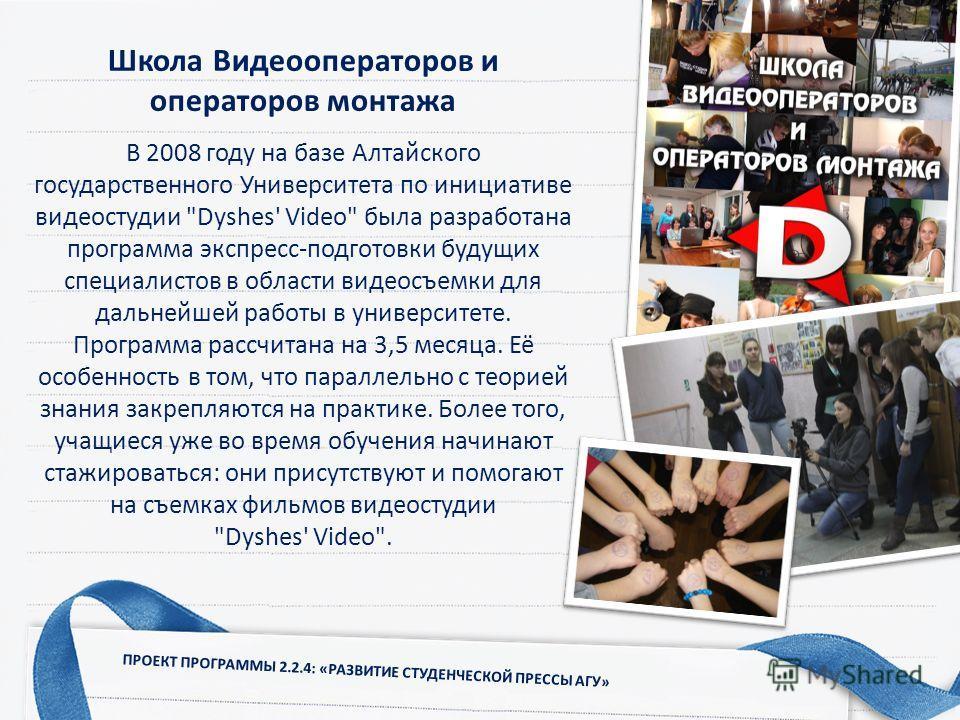 Школа Видеооператоров и операторов монтажа В 2008 году на базе Алтайского государственного Университета по инициативе видеостудии