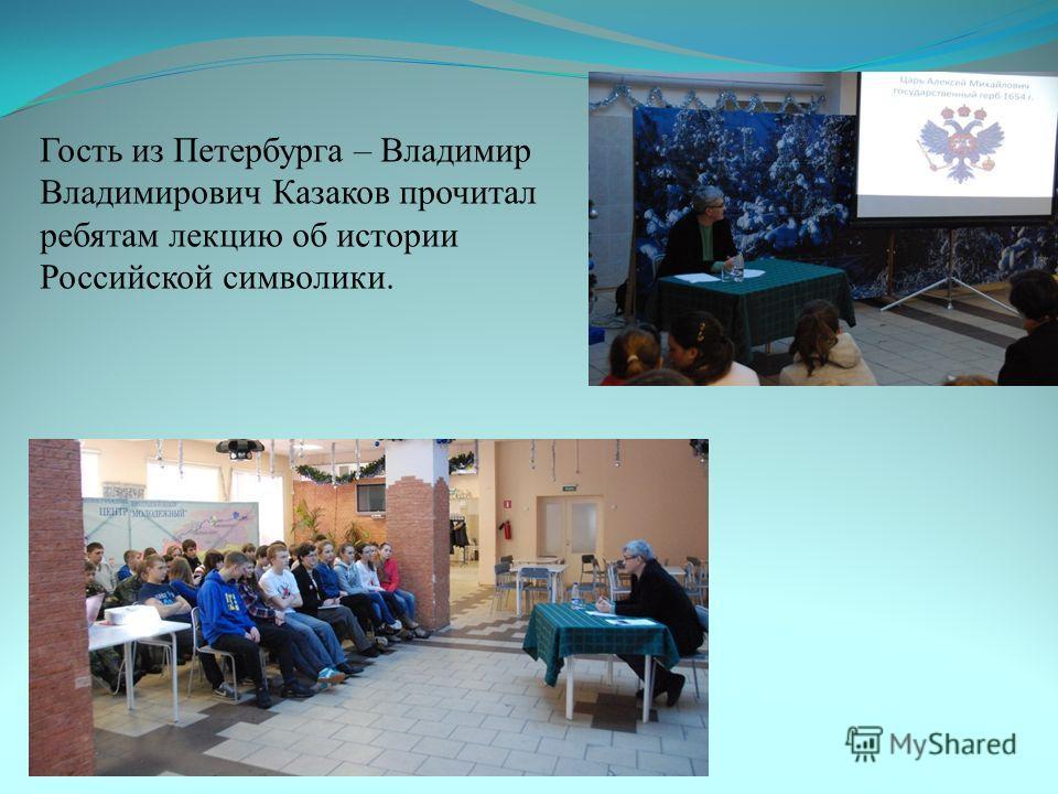 Гость из Петербурга – Владимир Владимирович Казаков прочитал ребятам лекцию об истории Российской символики.
