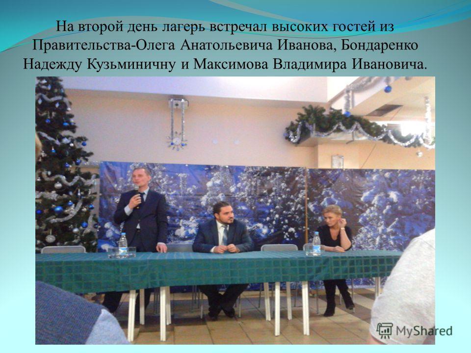 На второй день лагерь встречал высоких гостей из Правительства-Олега Анатольевича Иванова, Бондаренко Надежду Кузьминичну и Максимова Владимира Ивановича.
