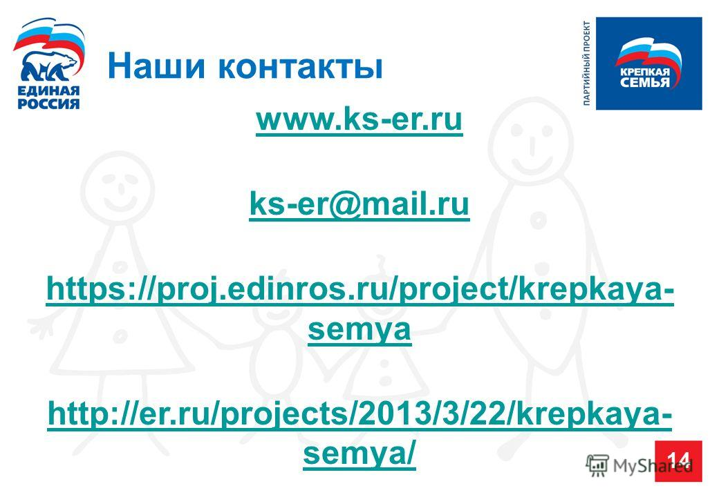 www.ks-er.ru ks-er@mail.ru https://proj.edinros.ru/project/krepkaya- semya http://er.ru/projects/2013/3/22/krepkaya- semya/ Наши контакты 14