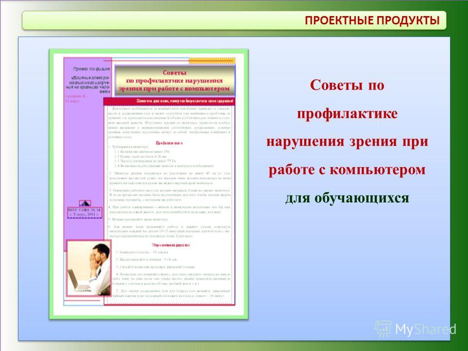 ПРОЕКТНЫЕ ПРОДУКТЫ Советы по профилактике нарушения зрения при работе с компьютером для обучающихся
