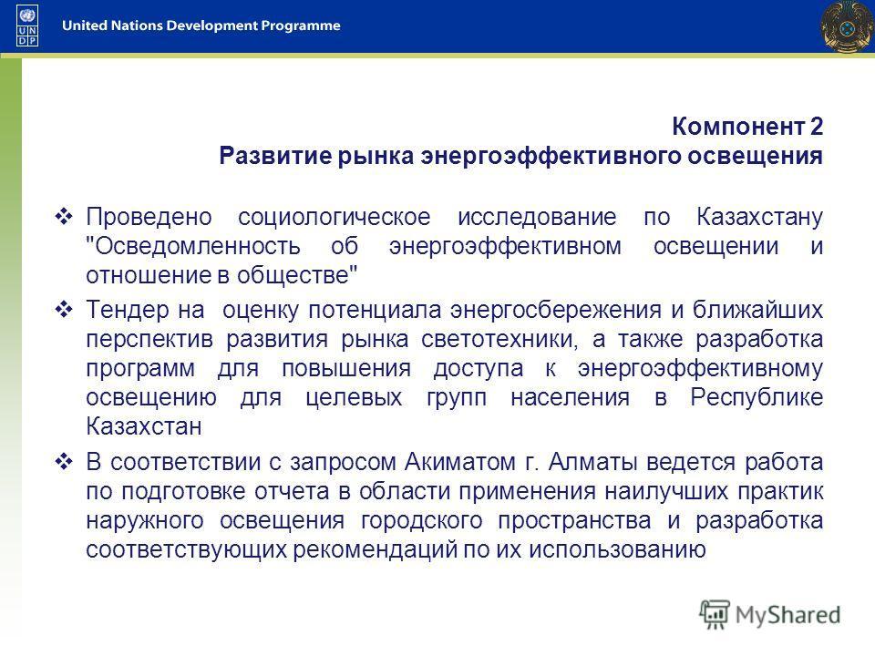 Проведено социологическое исследование по Казахстану