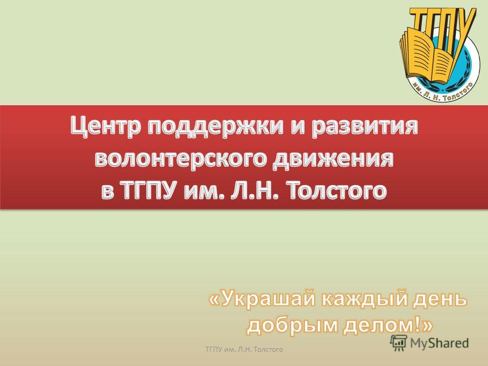 ТГПУ им. Л.Н. Толстого