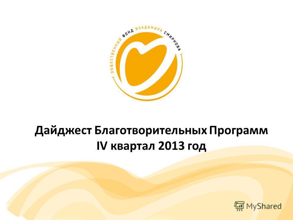 Дайджест Благотворительных Программ IV квартал 2013 год