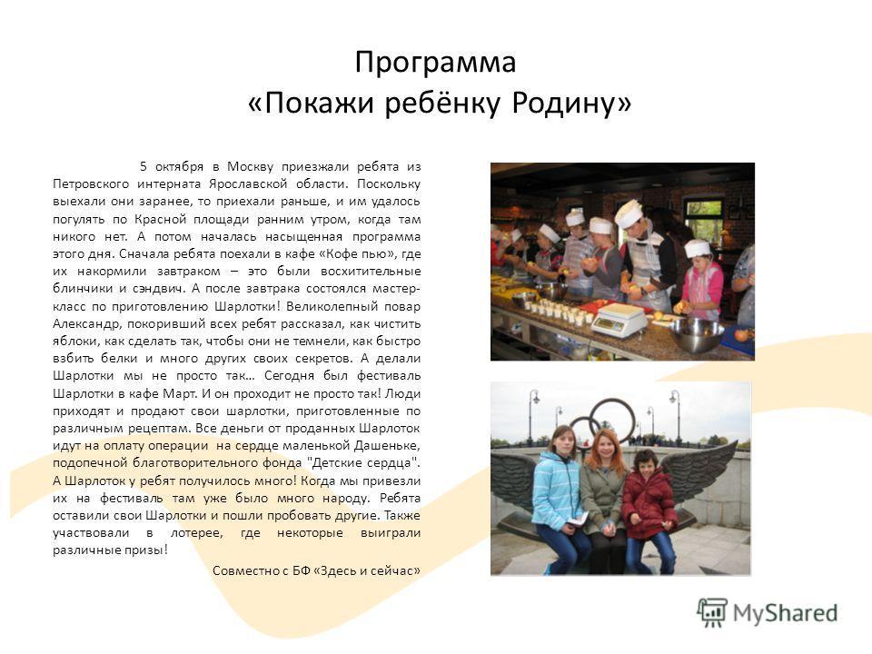 Программа «Покажи ребёнку Родину» 5 октября в Москву приезжали ребята из Петровского интерната Ярославской области. Поскольку выехали они заранее, то приехали раньше, и им удалось погулять по Красной площади ранним утром, когда там никого нет. А пото