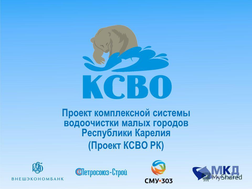 Проект комплексной системы водоочистки малых городов Республики Карелия (Проект КСВО РК)
