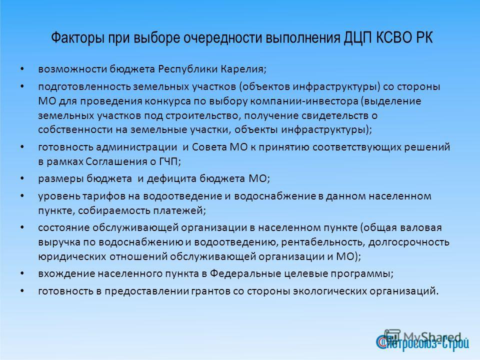 Факторы при выборе очередности выполнения ДЦП КСВО РК возможности бюджета Республики Карелия; подготовленность земельных участков (объектов инфраструктуры) со стороны МО для проведения конкурса по выбору компании-инвестора (выделение земельных участк