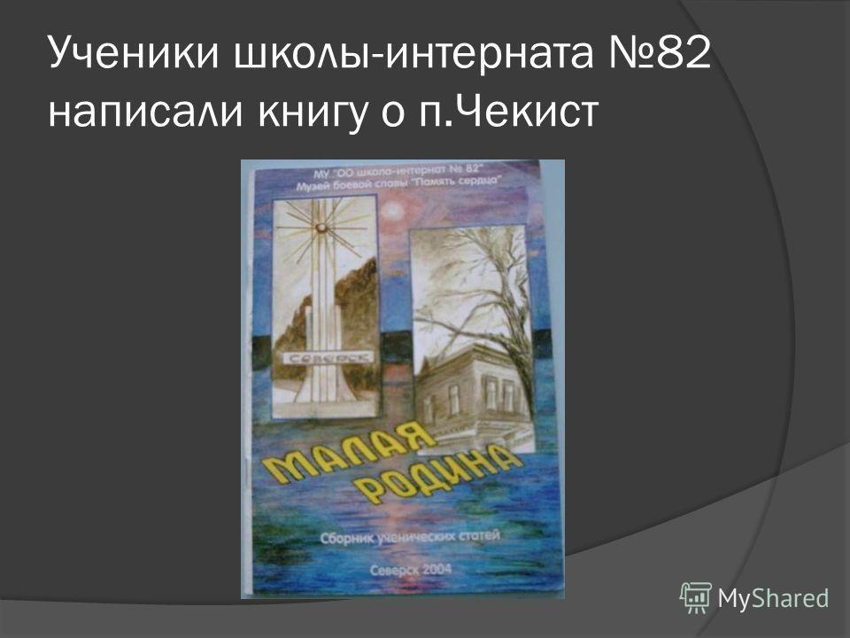 Ученики школы-интерната 82 написали книгу о п.Чекист