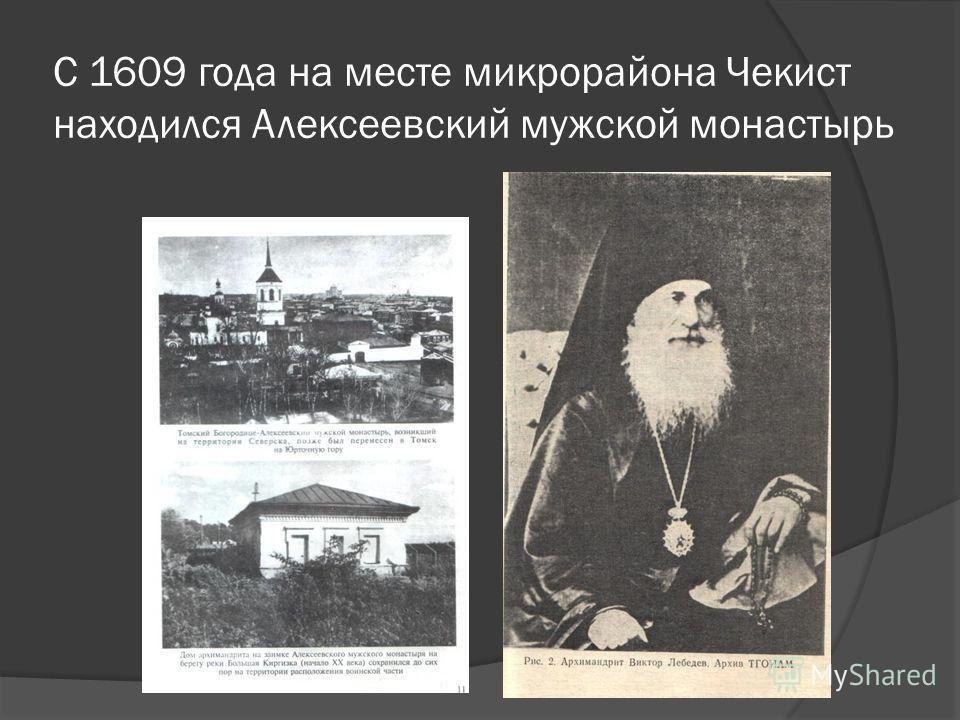 С 1609 года на месте микрорайона Чекист находился Алексеевский мужской монастырь