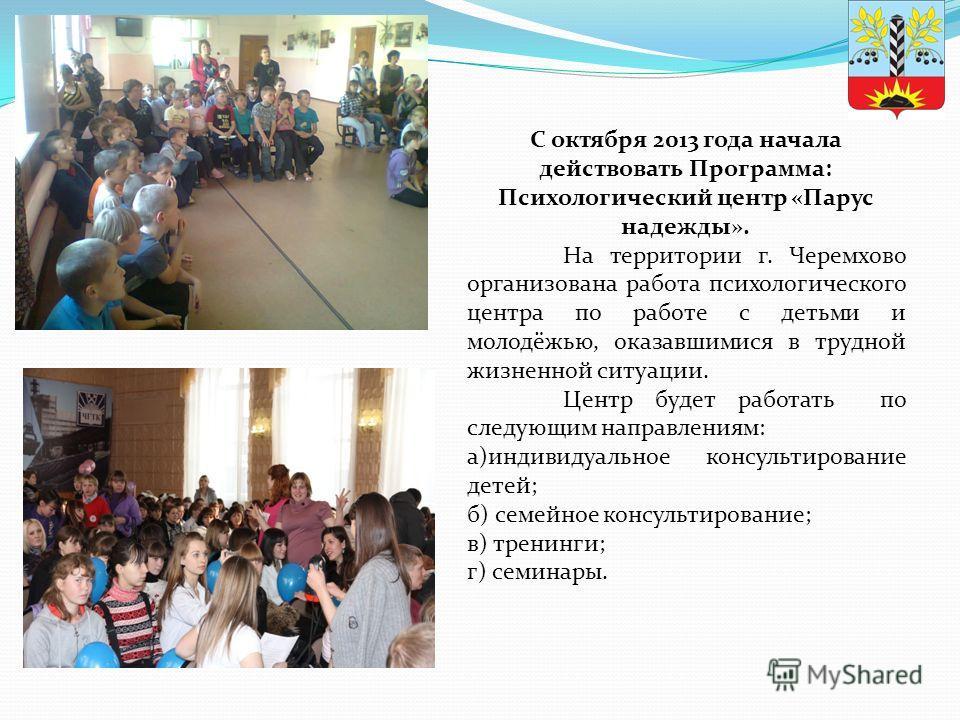 С октября 2013 года начала действовать Программа: Психологический центр «Парус надежды». На территории г. Черемхово организована работа психологического центра по работе с детьми и молодёжью, оказавшимися в трудной жизненной ситуации. Центр будет раб