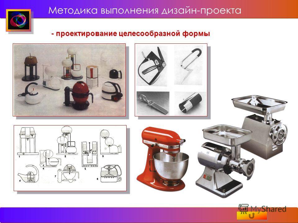 - проектирование целесообразной формы Методика выполнения дизайн-проекта