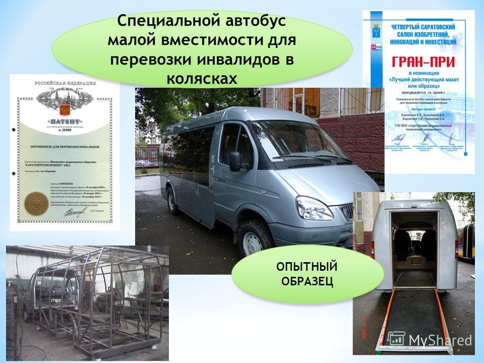 ОПЫТНЫЙ ОБРАЗЕЦ Специальной автобус малой вместимости для перевозки инвалидов в колясках