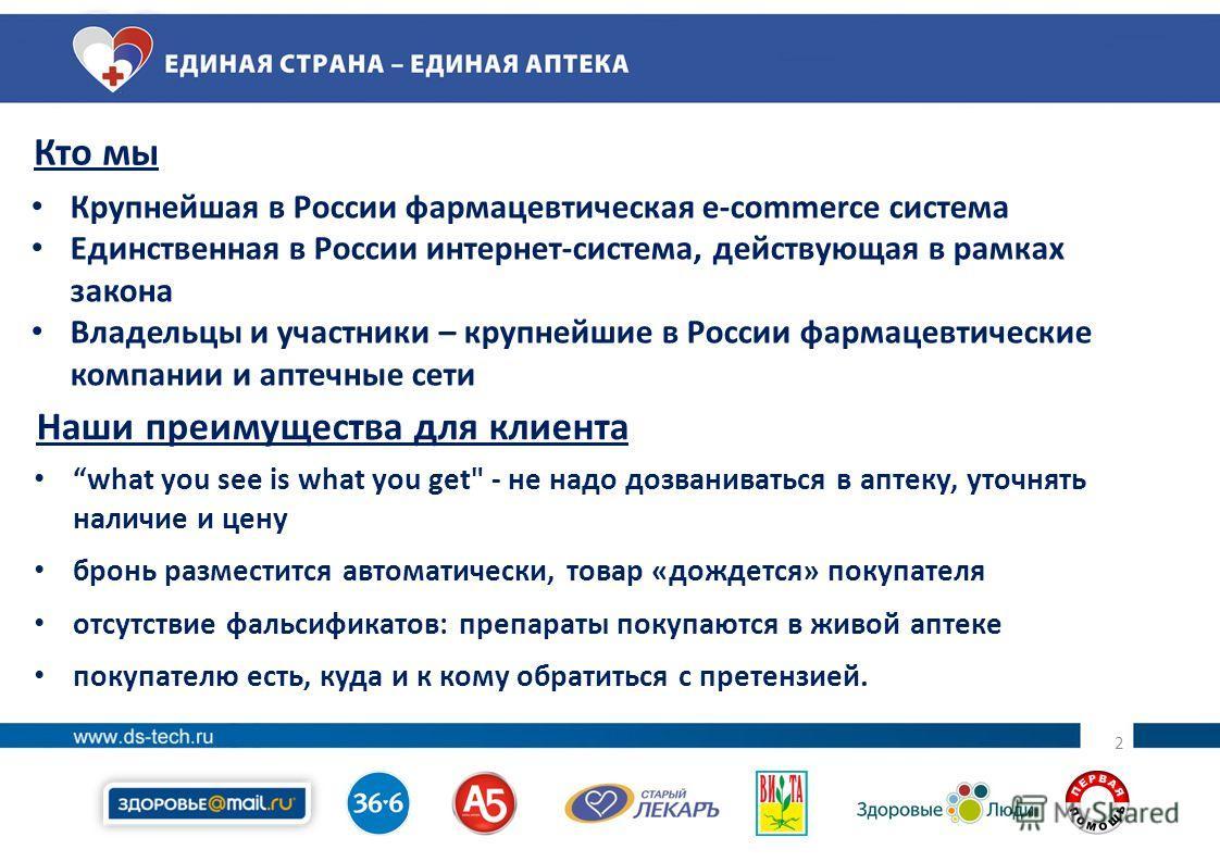2 Кто мы 2 Крупнейшая в России фармацевтическая e-commerce система Единственная в России интернет-система, действующая в рамках закона Владельцы и участники – крупнейшие в России фармацевтические компании и аптечные сети Наши преимущества для клиента