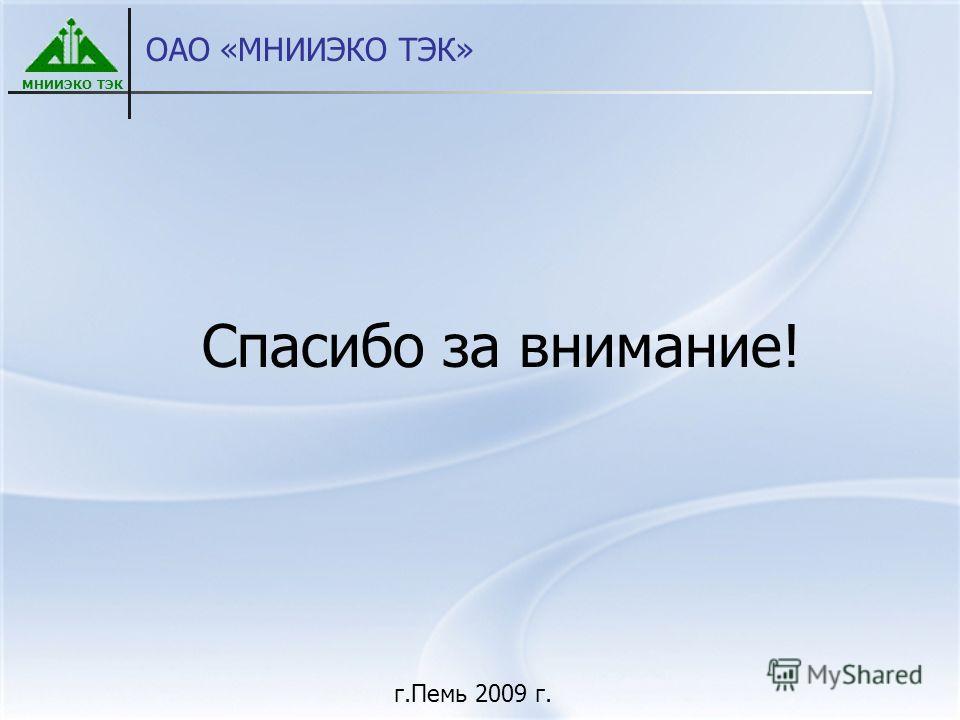 МНИИЭКО ТЭК ОАО «МНИИЭКО ТЭК» Спасибо за внимание! г.Пемь 2009 г.
