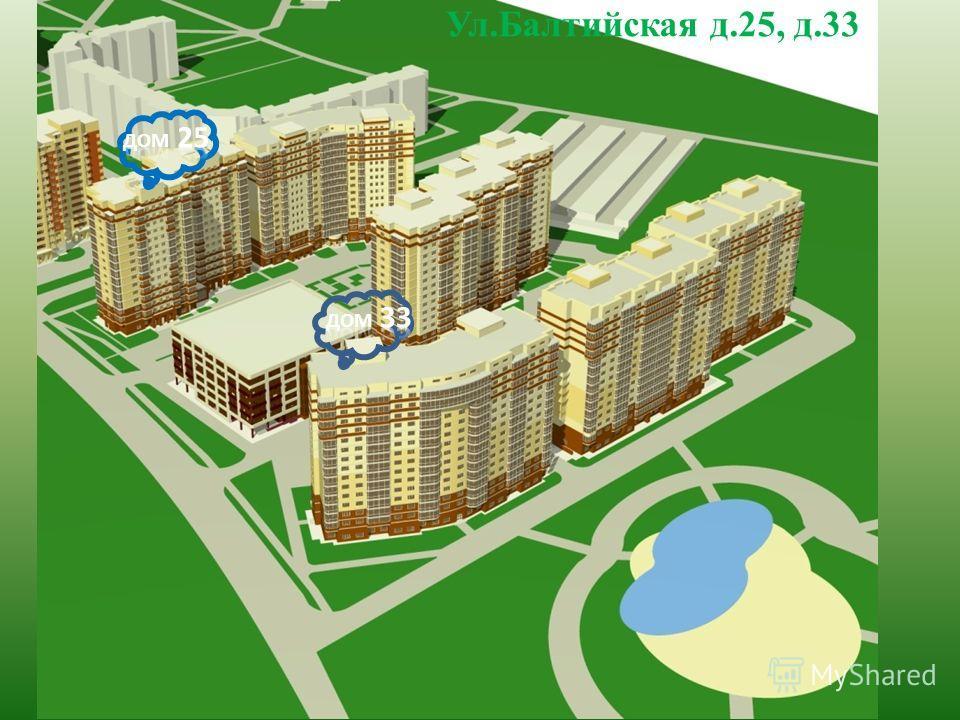Жилой комплекс Балтийский (ул.Балтийская д.25, д.33) baltiyskiy.ru