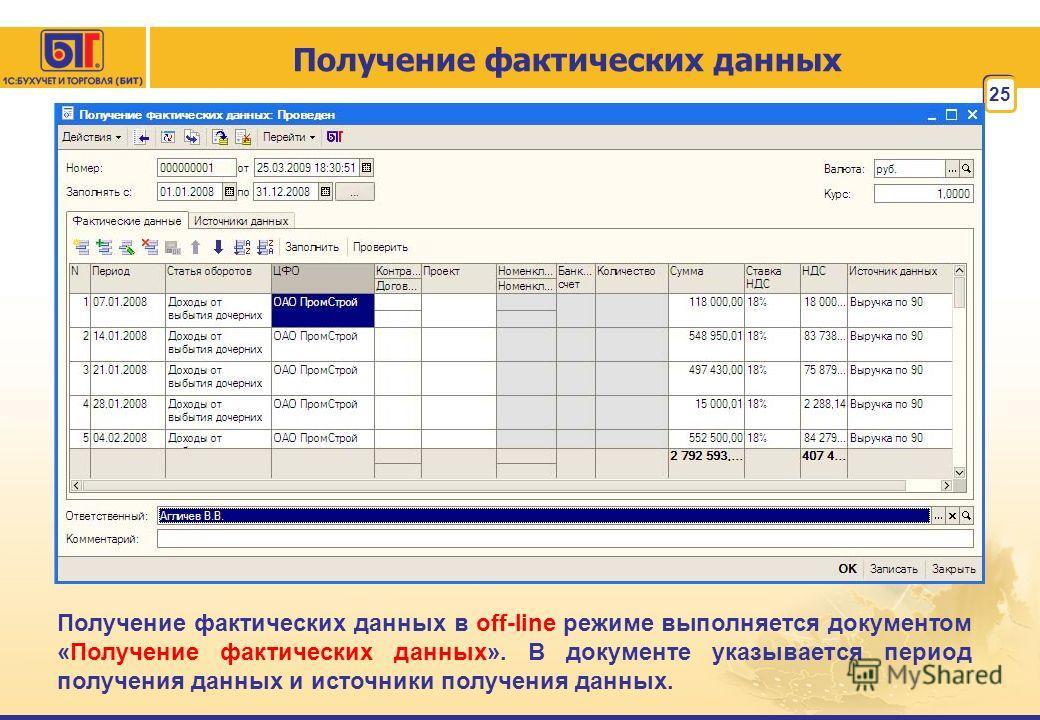 25 Получение фактических данных Получение фактических данных в off-line режиме выполняется документом «Получение фактических данных». В документе указывается период получения данных и источники получения данных.