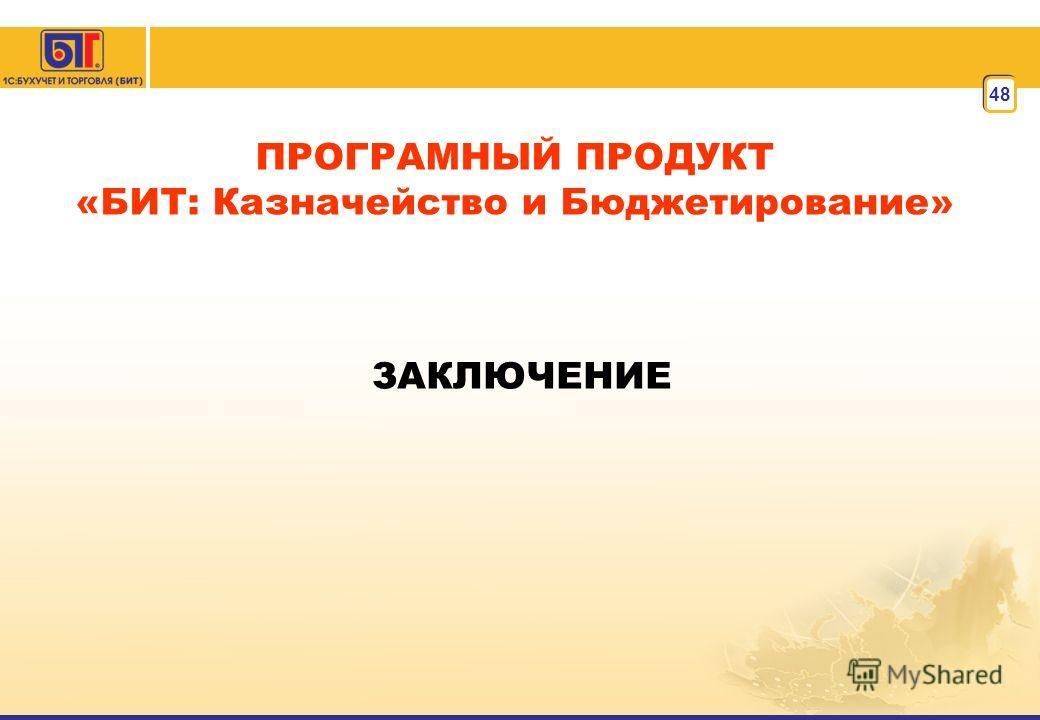 48 ПРОГРАМНЫЙ ПРОДУКТ «БИТ: Казначейство и Бюджетирование» ЗАКЛЮЧЕНИЕ