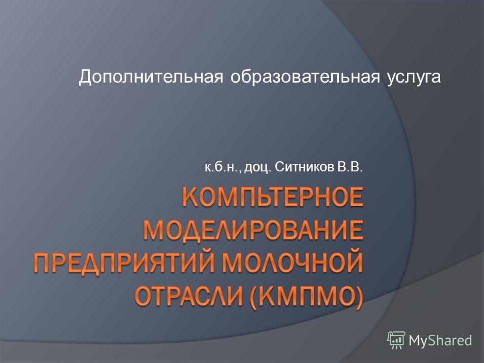 к.б.н., доц. Ситников В.В. Дополнительная образовательная услуга