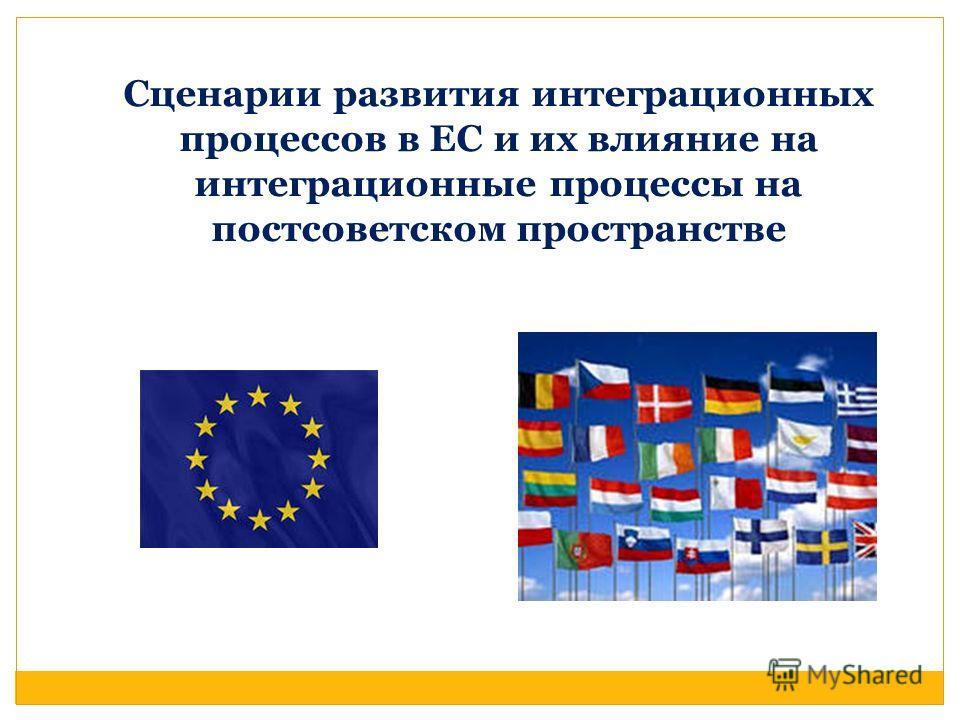 Сценарии развития интеграционных процессов в ЕС и их влияние на интеграционные процессы на постсоветском пространстве