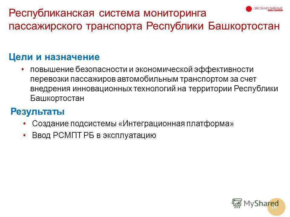 18 Республиканская система мониторинга пассажирского транспорта Республики Башкортостан Цели и назначение повышение безопасности и экономической эффективности перевозки пассажиров автомобильным транспортом за счет внедрения инновационных технологий н
