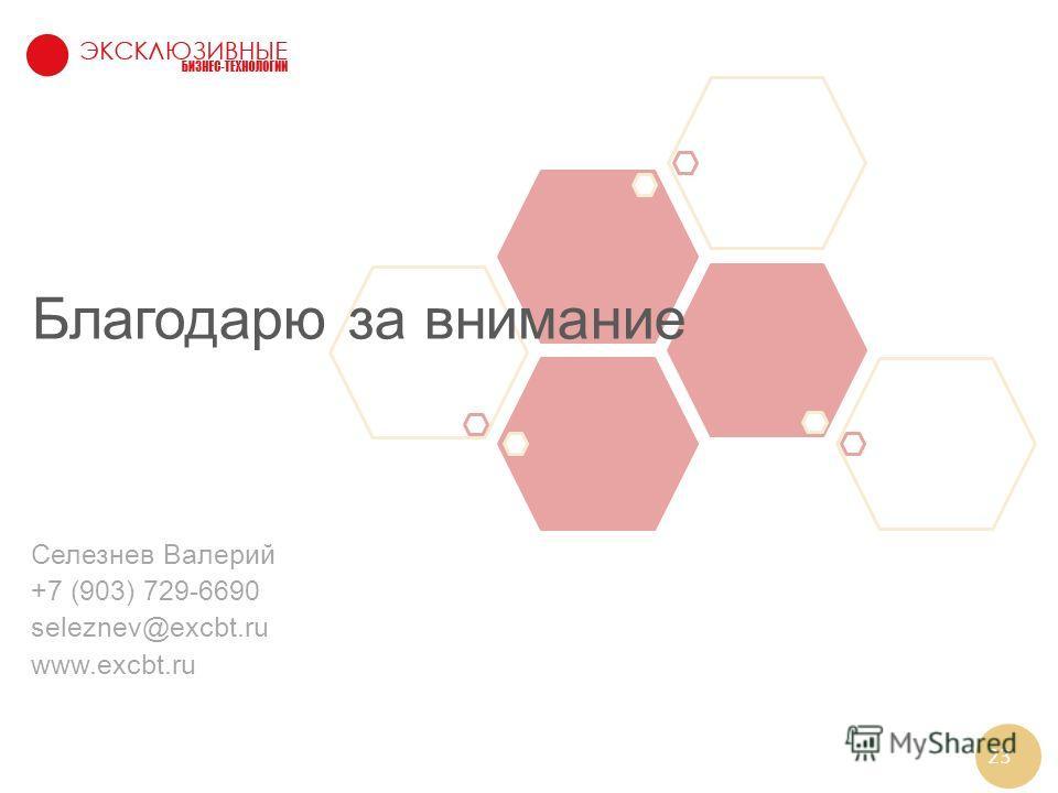 23 Благодарю за внимание Селезнев Валерий +7 (903) 729-6690 seleznev@excbt.ru www.excbt.ru