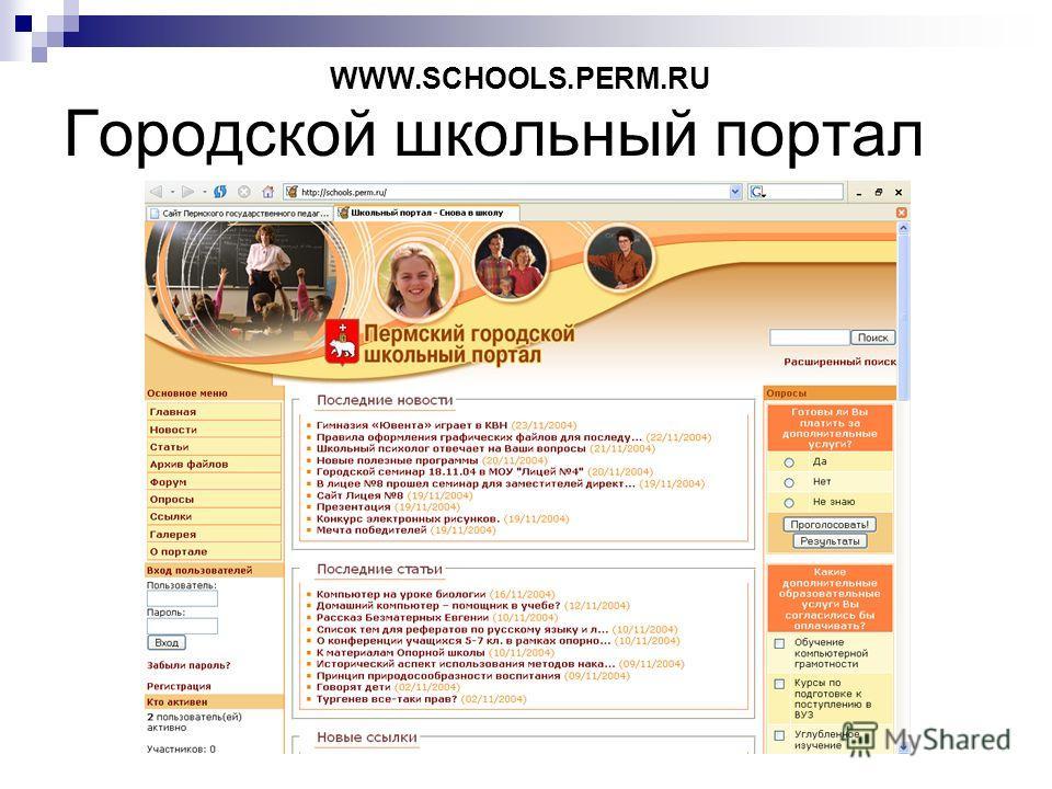 Городской школьный портал WWW.SCHOOLS.PERM.RU